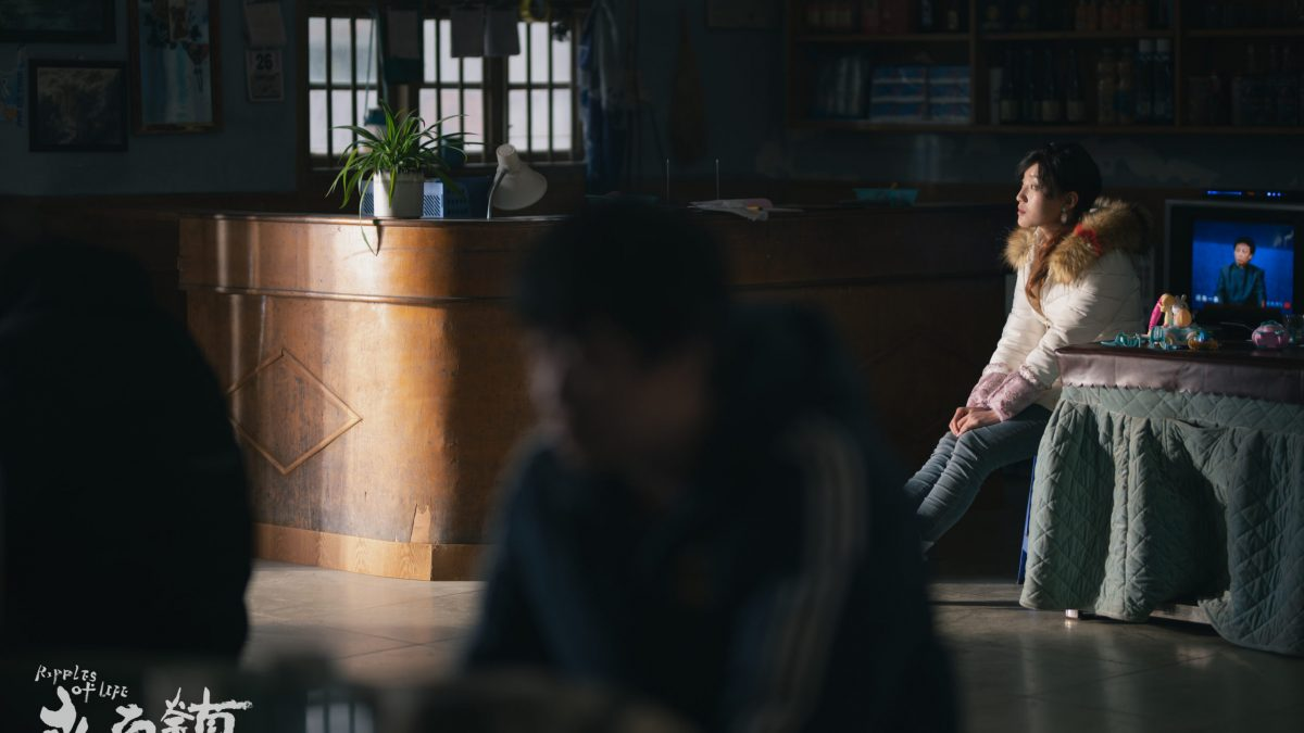 Ripples of Life (Shujun Wei). CANNES 2021- Quincena de los realizadores